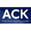 АльфаСтройКомплекс (АСК)